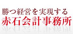 勝つ経営を実現する赤石会計事務所